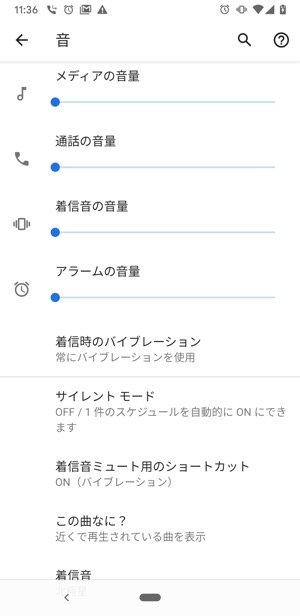 Android サイレントモードの詳細設定をする