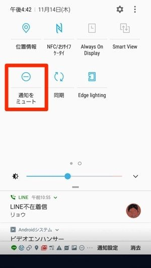 Android スマホ サイレント