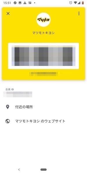 Google Pay ポイントカード機能