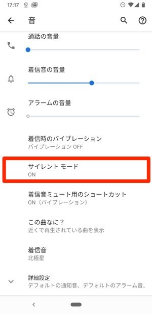Android 通知のオン・オフ