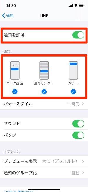 iPhone LINE 通知設定
