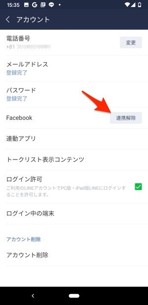 Facebookアカウントにログインする