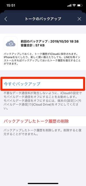 iOS版LINE トーク履歴のバックアップ