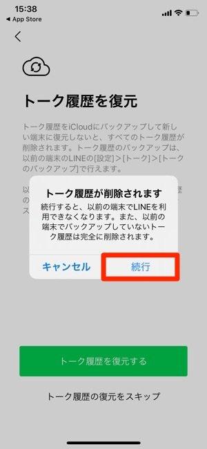 iOS版LINE トーク履歴復元