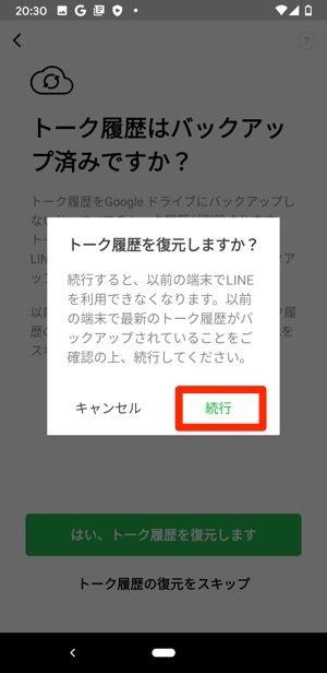 Android版LINE トーク履歴復元