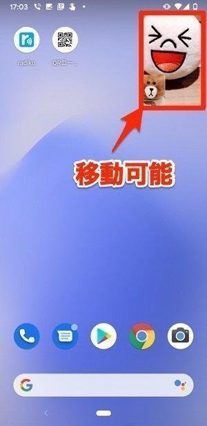 Android版LINEの画面