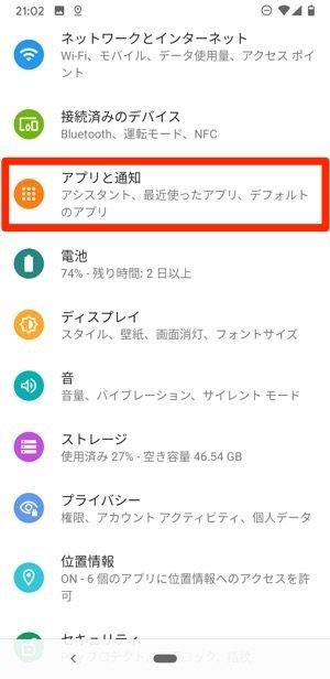 デフォルトアプリの変更