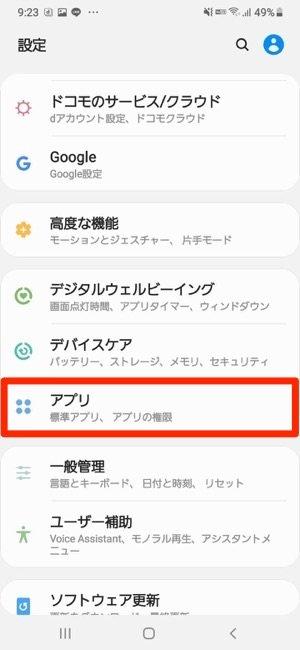 ギャラクシー デフォルトアプリの設定