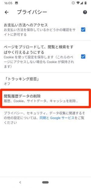 GoogleChromeの履歴削除