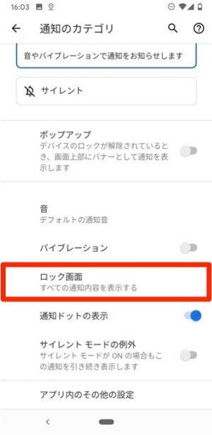 特定のアプリのロック画面通知の表示をオフにする