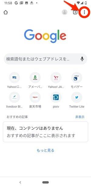 Android 履歴削除