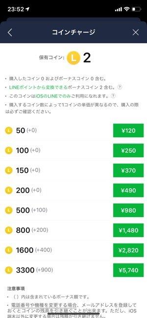 LINE コイン