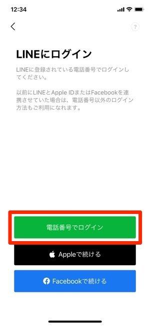 LINE 複数 アカウント