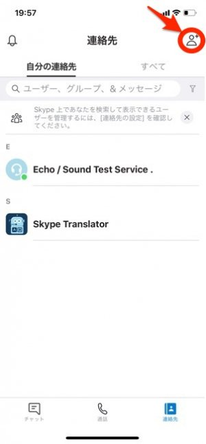 Skype 使い方