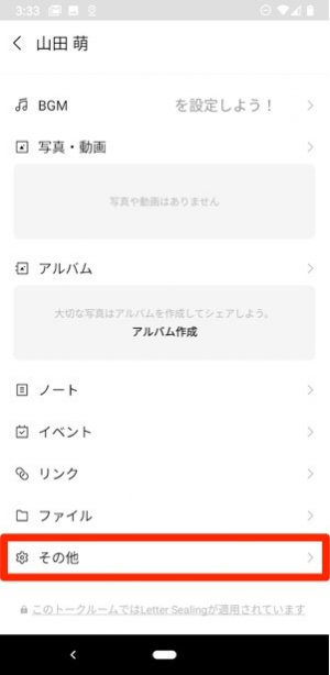 LINE 引継ぎ AndroidからiPhone