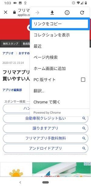 Android コピペ