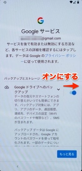 Android  復元