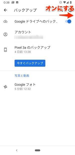 Android SDカード