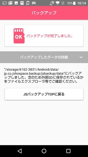 Android SDカード