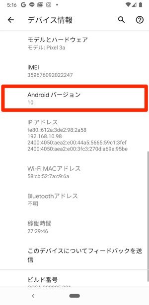 Android ダークモード