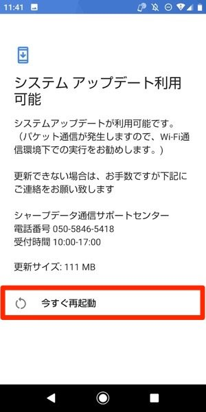 Android アップデート