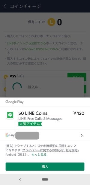 LINE コイン チャージ