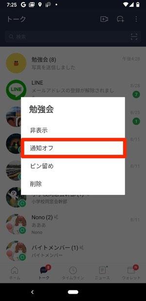 LINE 非表示 通知