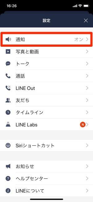 LINE 引き継ぎ 電話番号 変更
