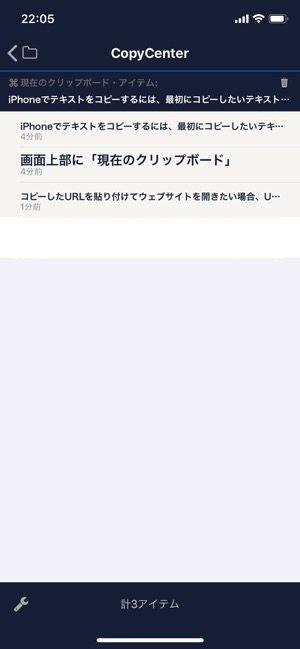 クリップボード iPhone