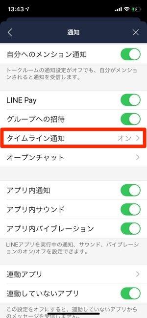 LINE タイムライン