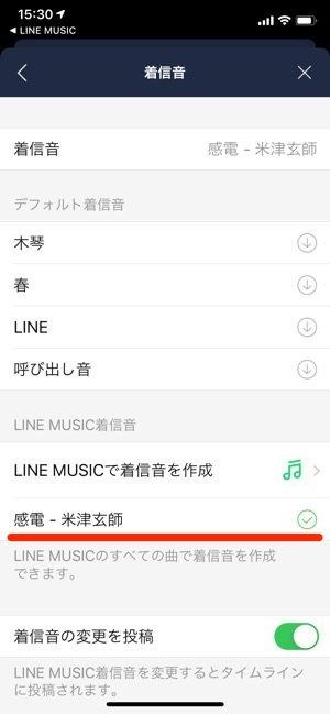 LINE 無料通話