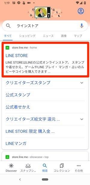 LINEポイント スタンプ