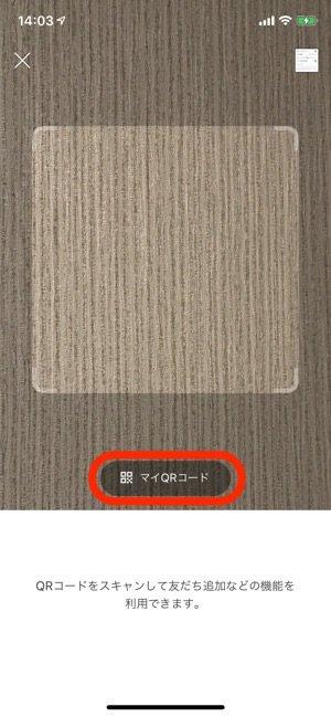 LINE QRコード スクリーンショット