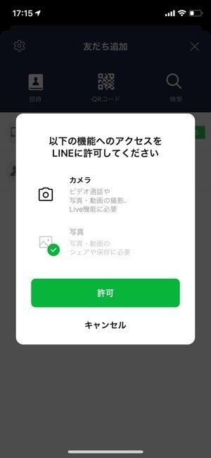 LINE QRコード 読み取れない