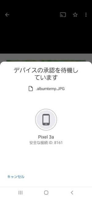 Android ニアバイシェア
