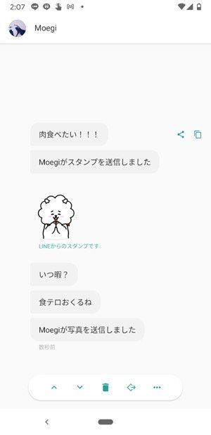 Android LINE 既読つけずに読む