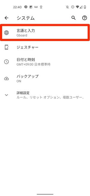 Android キーボード 切り替え