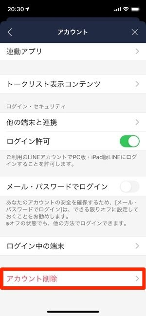 LINE アカウント 変更