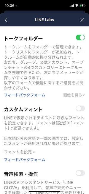LINE 設定画面