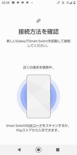 Galaxy 機種変更 データ移行