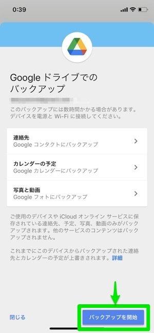 iPhoneからAndroid 機種変更 データ移行