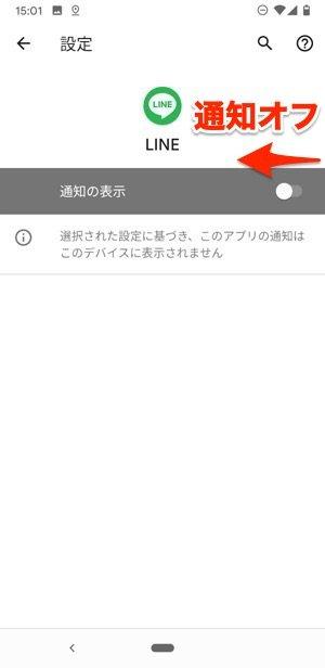 LINEアプリの通知表示の許可