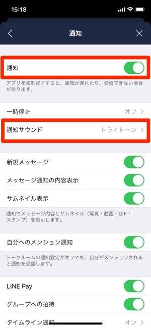 iPhone 通知音 変更