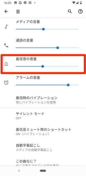Android 端末の音量を上げる