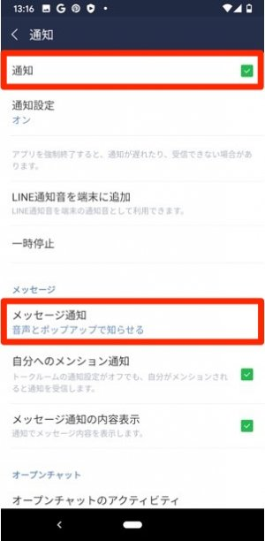 Android LINE 通知