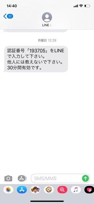 SMSもしくは通話で届いた認証番号を入力