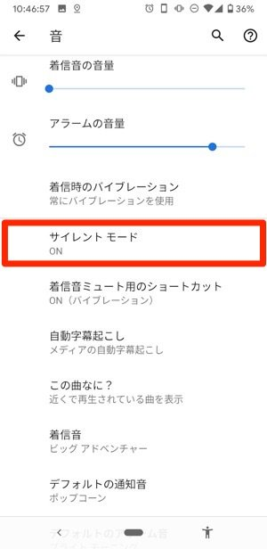Android 通知バー 非表示