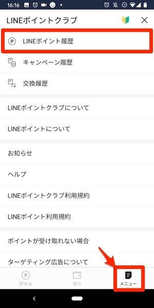LINE ポイントクラブ