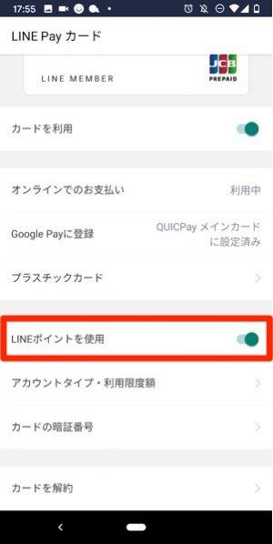 LINEPay ポイント