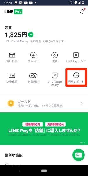 LINE Pay 使い方